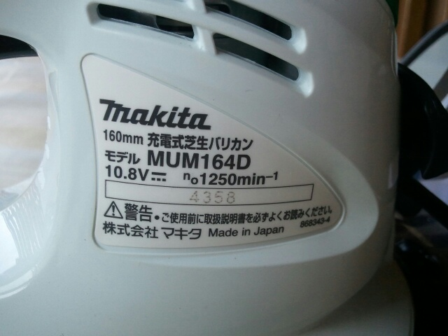 MUM164DZの横面シール